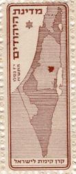 A stamp created under a siege, the Jerusalem siege
