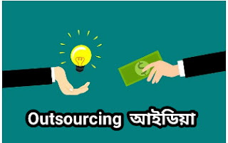 আউটসোর্সিং আইডিয়া - Outsourcing Idea in Bangla