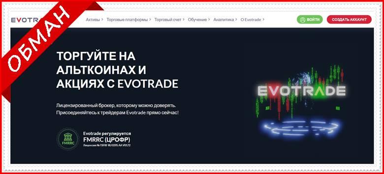 [ЛОХОТРОН] evotrade-fx.com – Отзывы. Развод, мошенники!? Компания EVOTRADE