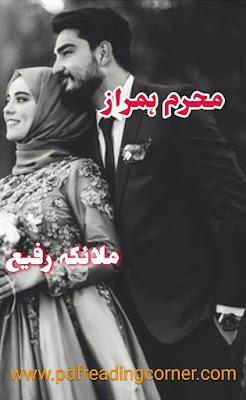 Mehrum Humrzaaz By Malaika Rafi - PDF Book