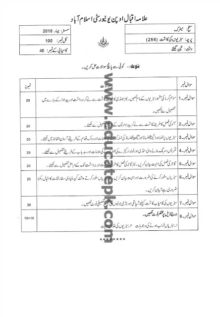 AIOU Past Paper 256 Spring 2018
