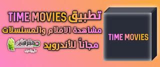 تحميل تطبيق تايم موفيز Time Movies apk لمشاهدة الأفلام والمسلسلات مجاناً اخر اصدار للأندرويد