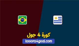 نتيجة مباراة البرازيل وأوروجواي كورة جول بتاريخ 12-10-2021 تصفيات كأس العالم: أمريكا الجنوبية