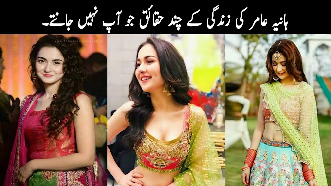 Hania Amir Biography, Age, Education, Husband, Family, Children, Drama List And Movies
