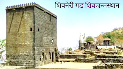 शिवनेरी गिरीदुर्ग गड मराठी माहिती Shivneri fort information in Marathi