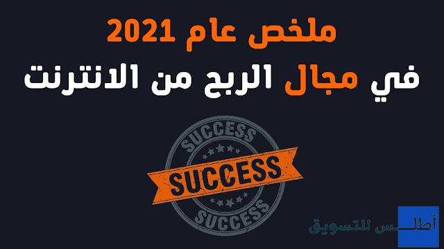 ملخص عام 2021 في مجال الربح من الانترنت
