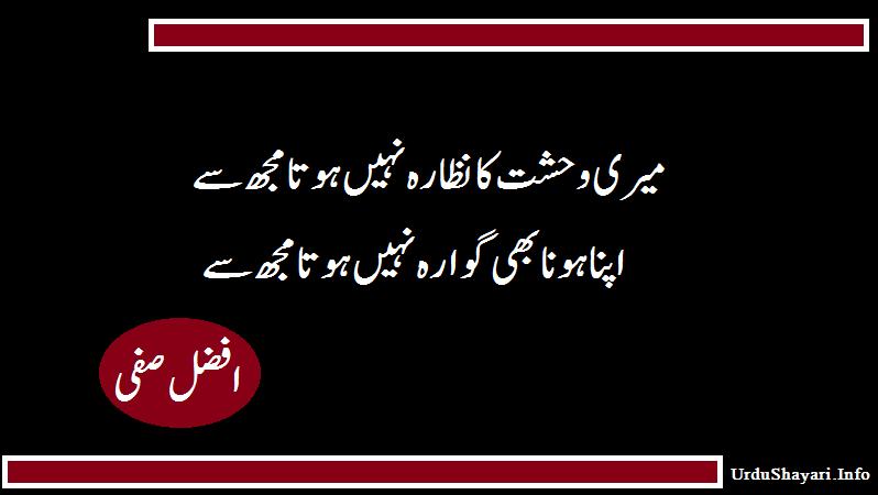 Meri Wahsat Ka Nazara Afzal Safi - Beautiful Sad Lines  - Urdu Ghazal Poetry
