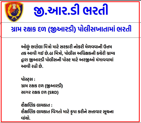 GRD Bharti 2021   Gujarat Police Bharati 2021   Gujarat Gram Rakshak Dal GRD Recruitment 2021