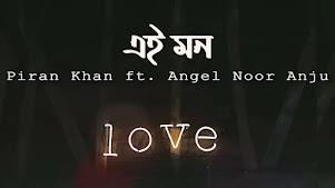 Ei Mon Lyrics (এই মন) Piran Khan   Angel Noor Anju