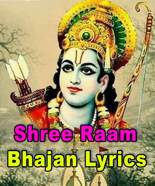 bhagwan ram bhajan lyrics