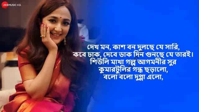 Bolo Bolo Dugga Elo Lyrics In Bengali (দুগ্গা এলো)