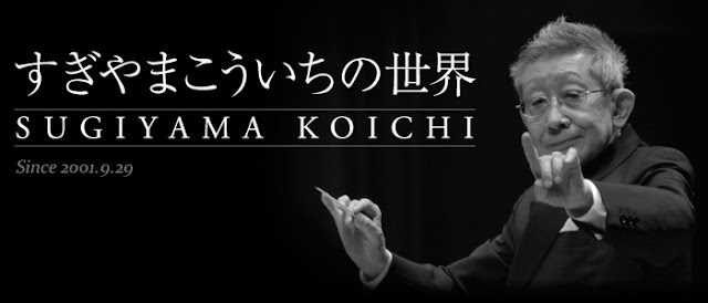 Sugiyama Koichi Dragon Quest composer black and white grayscale photo