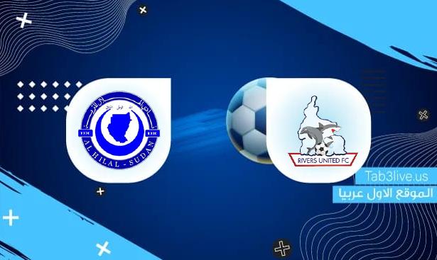 نتيجة مباراة الهلال السوداني وريفرز يونايتد اليوم 2021/10/17  دوري أبطال أفريقيا