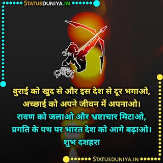 Dussehra Wishes Hindi Images, बुराई को खुद से और इस देश से दूर भगाओ, अच्छाई को अपने जीवन में अपनाओ। रावण को जलाओ और भ्रष्टाचार मिटाओ, प्रगति के पथ पर भारत देश को आगे बढ़ाओ। शुभ दशहरा 2021