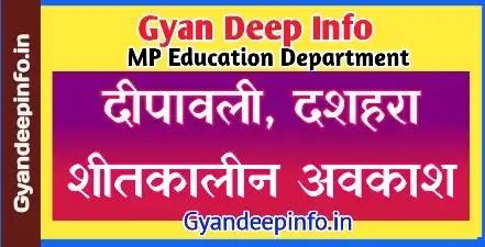 MP Education : Diwali - Dashahara  Awakash