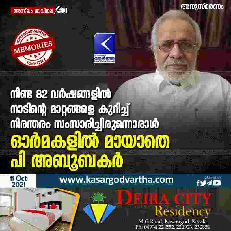 Kasaragod, Kerala, Article, Memories, P Aboobackar, Memories of P Aboobackar