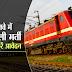 रेलवे में इन पदों पर हो रही है भर्ती, 10वीं पास भी कर सकते हैं आवेदन