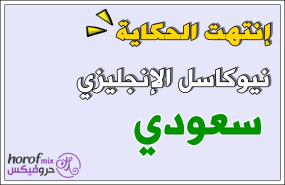 إنتهت الحكاية .. نيوكاسل الإنجليزي سعودي