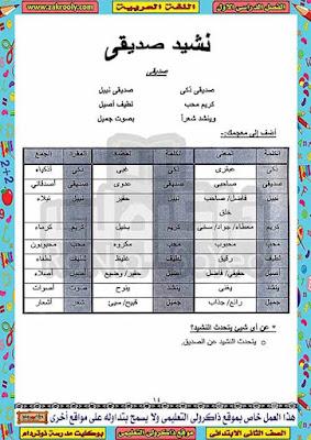 أحدث مذكرة عربى تانية ابتدائى ترم اول 2022