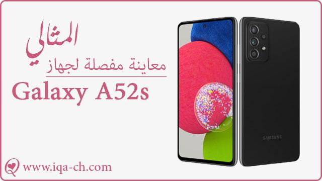 جهاز شركة سامسونج المثالي Galaxy A52s