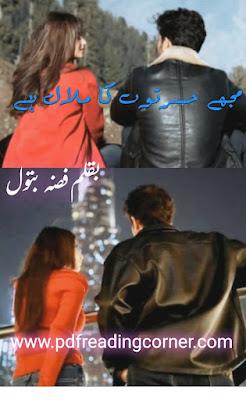 Mujhe Hasraton Ka Malaal Hai By Fiza Batool - PDF Book