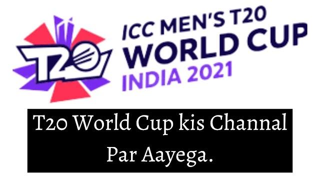 T20 वर्ल्ड कप कौन से चैनल पर आएगा   t20 World Cup kis Channal Par Aayega.