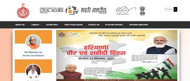 Mukhyamantri Shahri Nikay Swamitva Yojana Portal मुख्यमंत्री शहरी निकाय स्वामित्व योजना पोर्टल