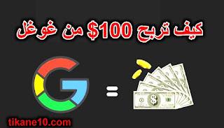 كيف تربح 100 دولار يومياً عن طريق جوجل