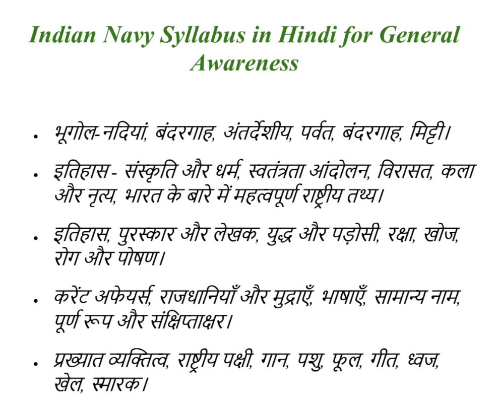 Indian navy MR syllabus in Hindi