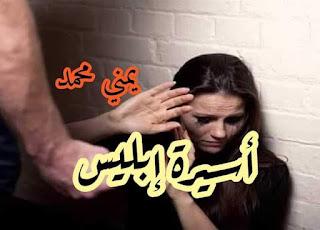 رواية أسيرة ابليس الفصل الثامن 8 بقلم يمني محمد