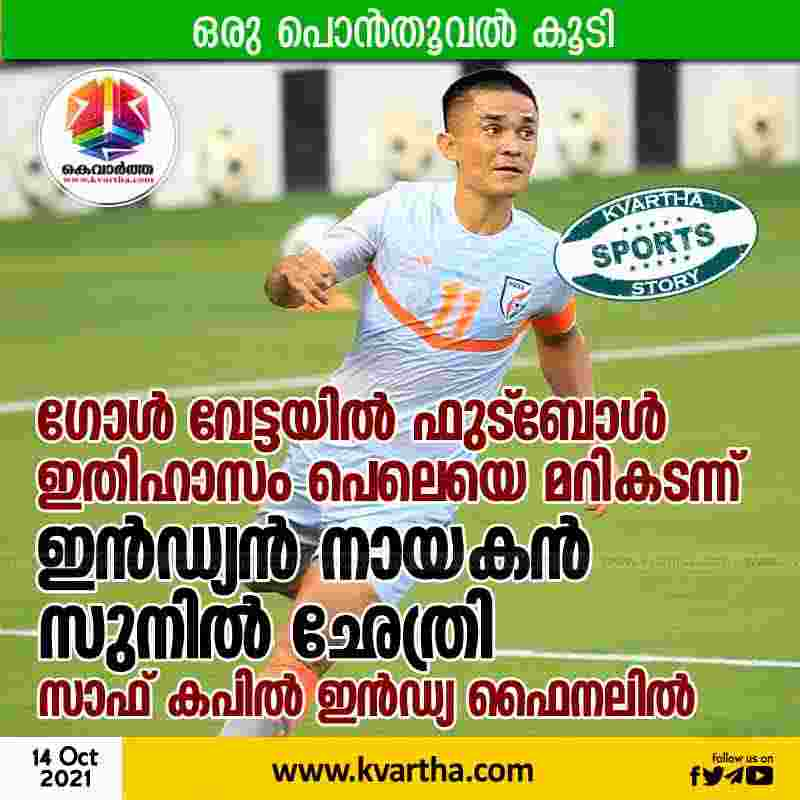 Sports, News, Football Player, Football, Player, Sunil Chhetri, Record, Final, Nepal, Argentina, Lionel Messi, Sunil Chhetri surpasses football legend Pele in goal scoring; India reaches final in SAFF Cup.