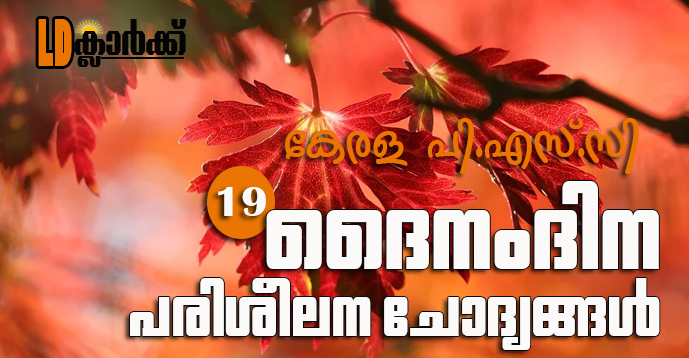 Kerala PSC LD Clerk Daily Questions in Malayalam - 19