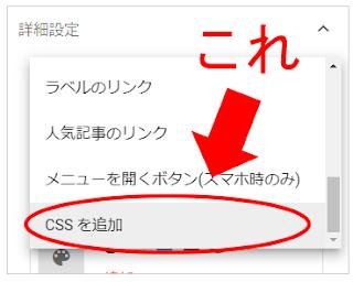 テーマデザイナーからのCSS追加手順その3_CSSの追加を選択