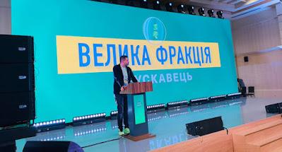 Президентська партія в Трускавці зібрала підписи за відставку Разумкова