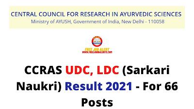 Sarkari Result: CCRAS UDC, LDC (Sarkari Naukri) Result 2021 - For 66 Posts