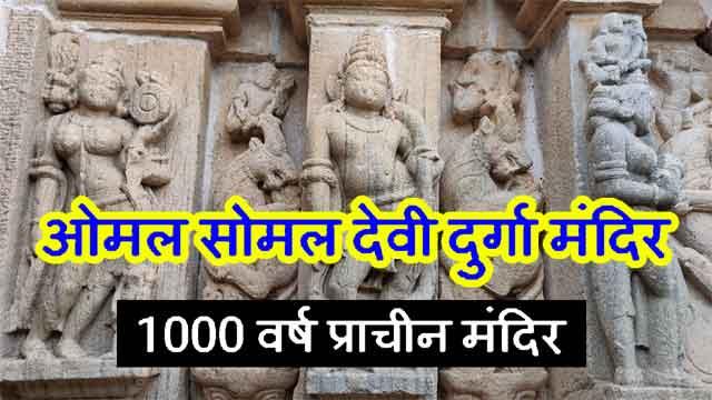 omal somal temple saledipura khandela sikar