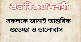 শুভ বিজয়া দশমী - Subho Bijoya Dashami chobi, kobita, SMS In Bengali