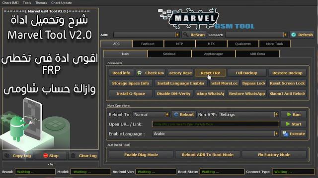 شرح وتحميل اداة Marvel Tool V2.0 اقوى ادة فى تخطى FRP وازالة حساب شاومى