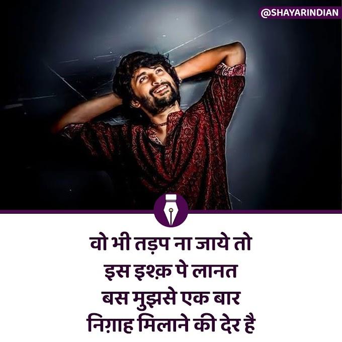 वो भी तड़प ना जाये तो - Tadap, Ishq, Nigah Par Shayari in Hindi