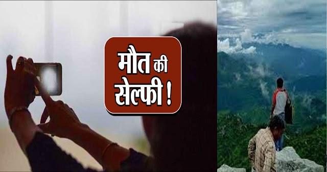 हिमाचल: पहाड़ी पर फोटो खिंचाना पड़ा महंगा, नीचे गिरा 37 वर्षीय विपिन- हुआ दुखद निधन