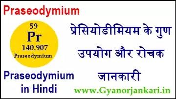 प्रेसियोडीमियम (Praseodymium) के गुण उपयोग और रोचक जानकारी Praseodymium in Hindi