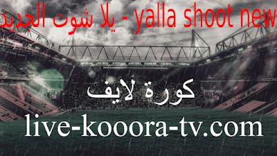 يلا شوت الجديد Yalla Shoot New مشاهدة أهم مباريات اليوم بث مباشر