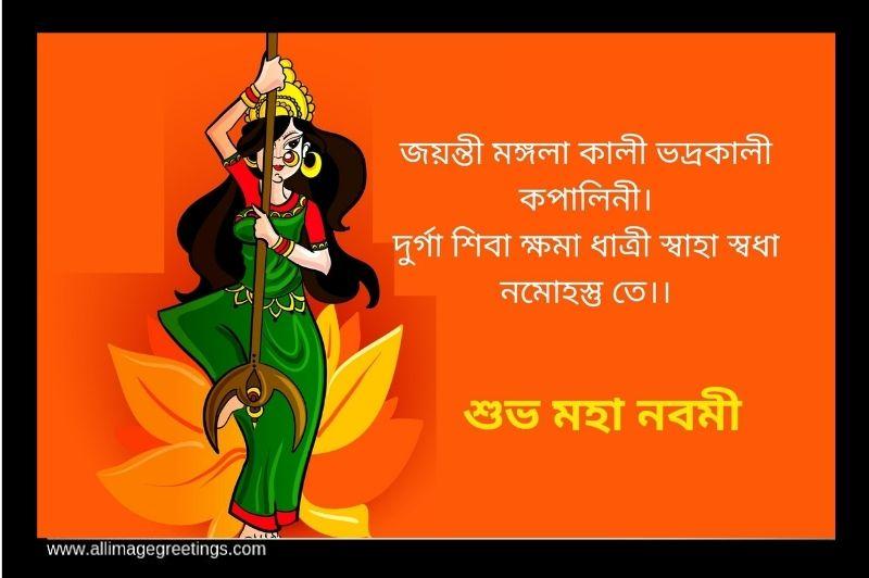 Maha Nabami wish