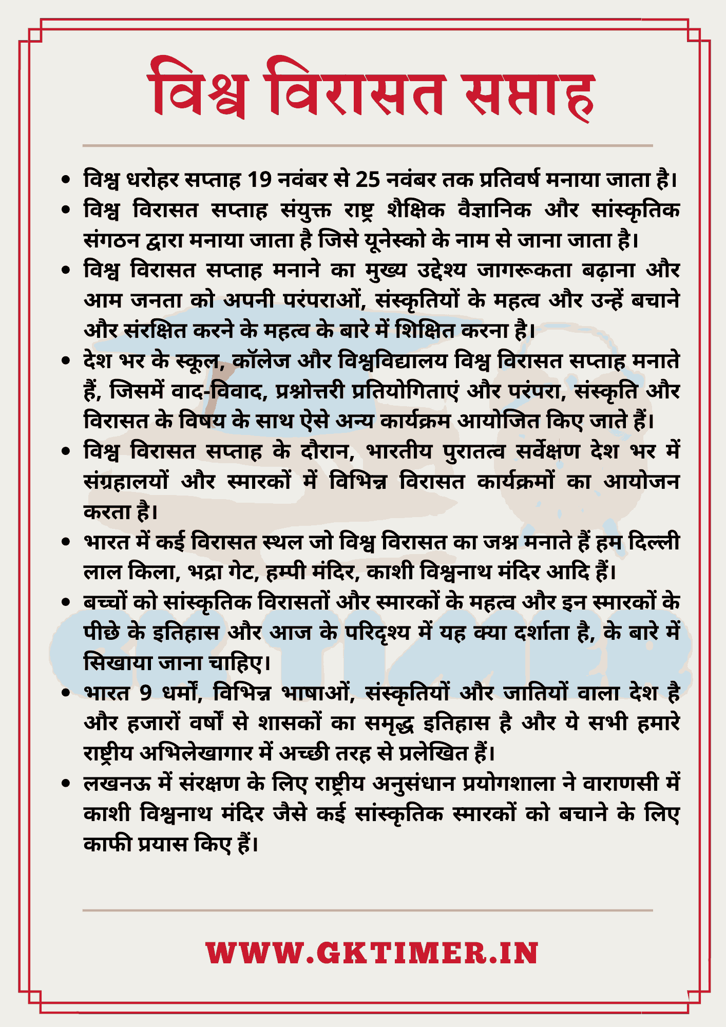 विश्व विरासत सप्ताह पर निबंध | Essay on World Heritage Week in Hindi | 10 Lines on World Heritage Week in Hindi