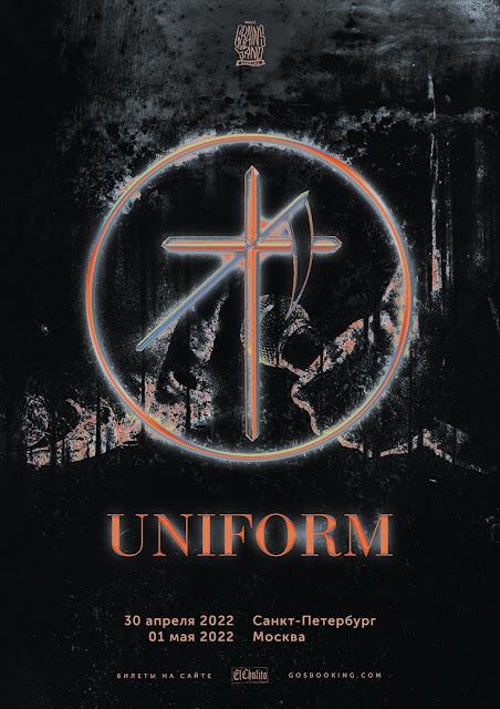 Uniform в России