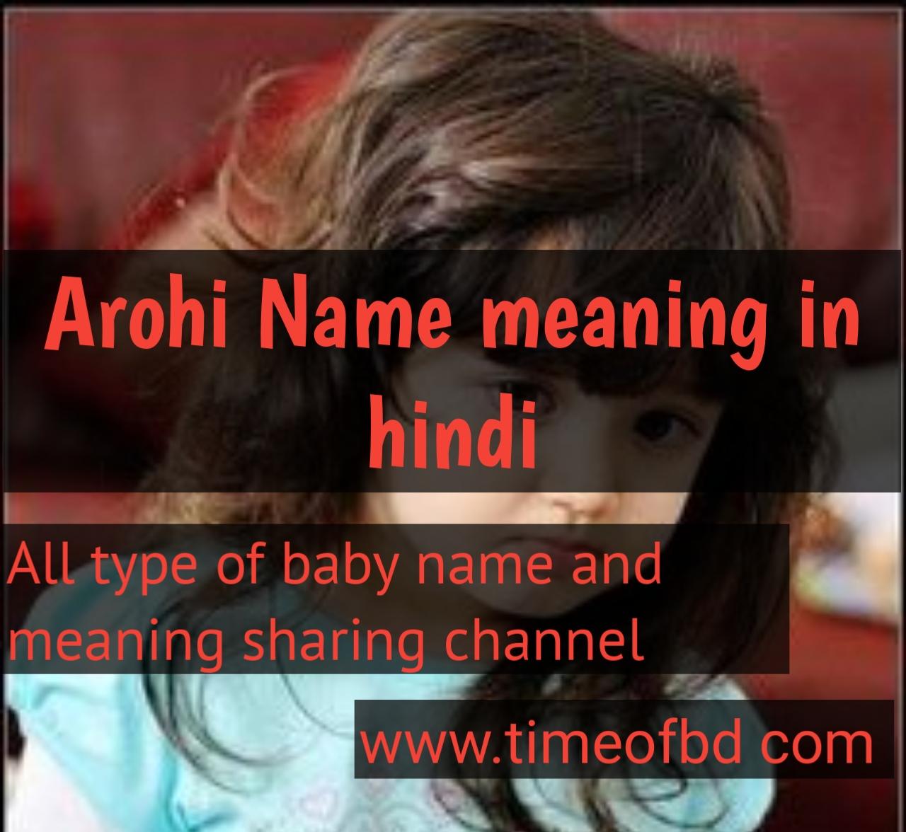 arohi name meaning in hindi, arohi ka meaning ,arohi meaning in hindi dictioanry,meaning of arohi  in hindi