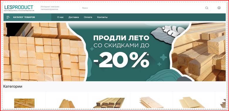 [МОШЕННИКИ] lesproduct.ru – Отзывы, развод, лохотрон! Фальшивый магазин