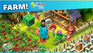 تحميل لعبة Family Island mod apk مهكرة