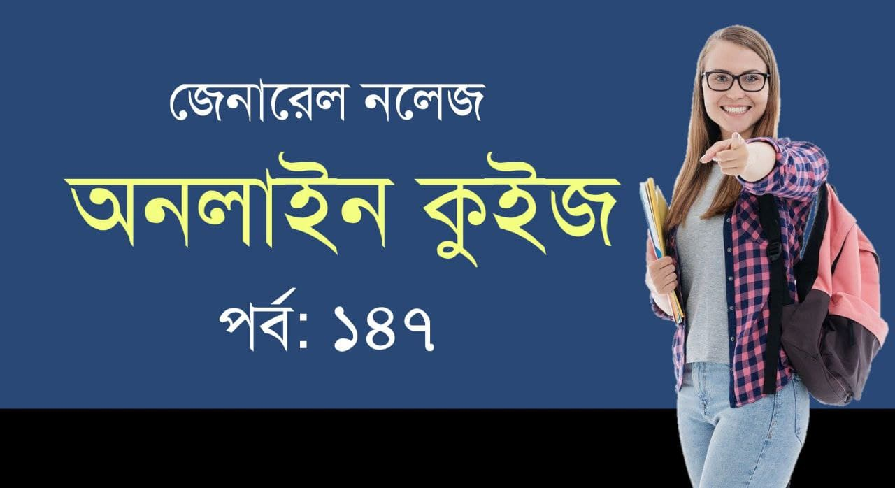General Knowledge Mock Test in Bengali Part-147