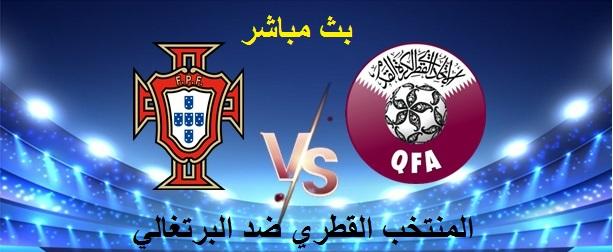 يوتيوب ..لايف مشاهدة مباراة قطر والبرتغال بث مباشر اليوم 9-10-2021 الان في تصفيات كأس العالم 2022 أوروبا